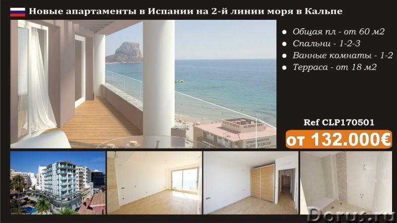 Купить апартаменты у моря в Испании, Кальпе - Недвижимость за рубежом - Красивые апартаменты в Испан..., фото 1